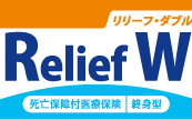 Relief W